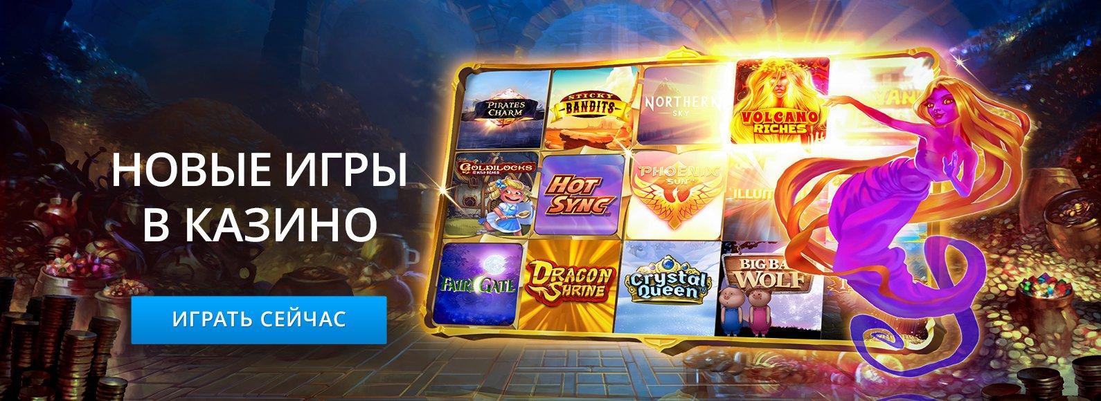 Ru new casino