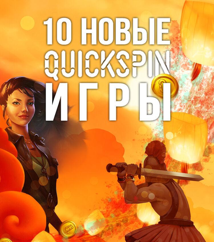 Quickspin 10 naujausiu zaidimu RU