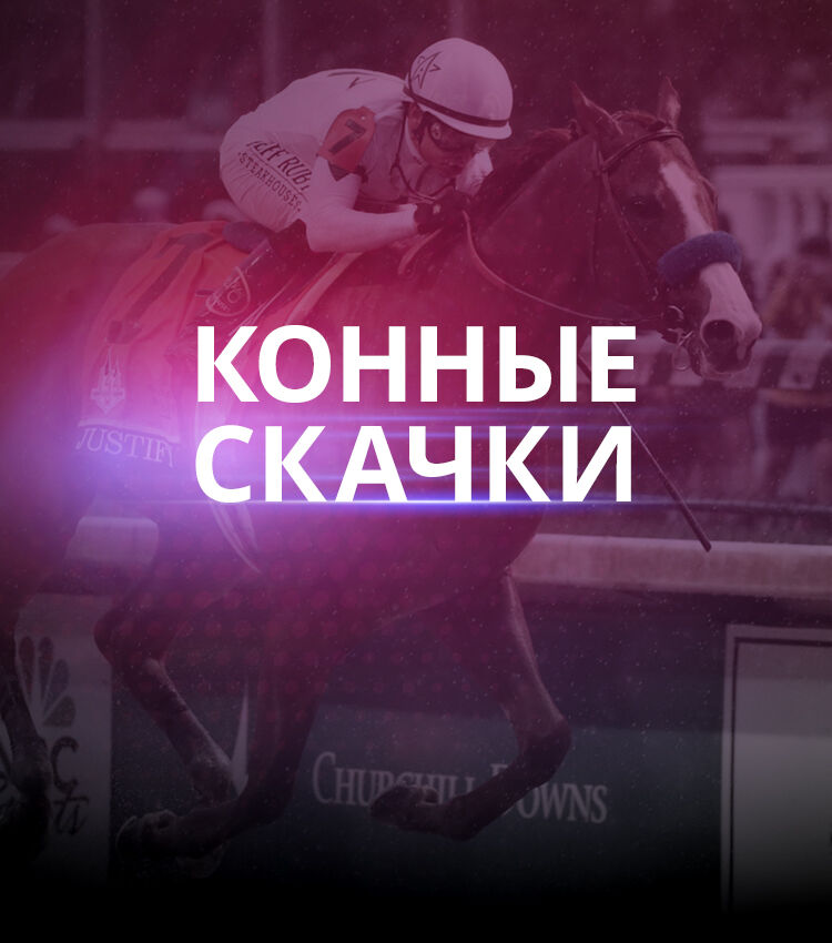 Horse Racing RU
