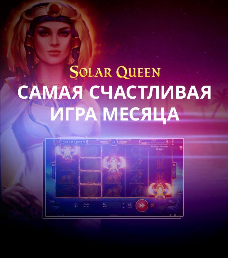 Lucky Game Solar Queen Playson RU