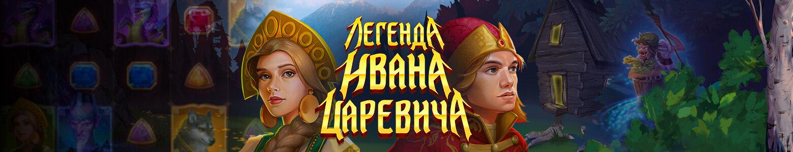 <span style='color: #ffdf33'>Сказочная игра! </span> Царь и его 3 сынавья, Баба Яга с бесплатными  спинами и дракон, которого победить можешь только ты